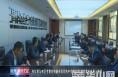 韦红革与来区考察对接融资项目的中交四公局 清华紫光负责人座谈