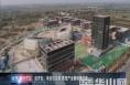 经开区:项目促发展展现产业新城新气象