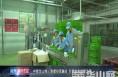 中垦华山牧:党建经营融合引领企业创新发展