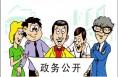 白水县全力推进政务公开