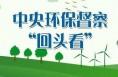 """渭南通报第二批中央环保督察组""""回头看""""交办投诉问题调查处理情况"""