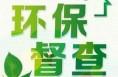 """华州区华阴市全力做好中央环保督察""""回头看""""配合保障工作"""