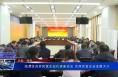 临渭区召开民营企业代表座谈会 共商民营企业发展大计