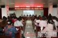 市妇科质量控制中心成立大会暨学术会议在市妇幼院召开