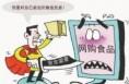 白水县狠抓网络餐饮食品安全监管