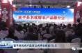 富平名优农产品浙江农博会揽金1亿元