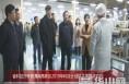 省科技厅考察渭南高新区2019年科技计划拟立项重点项目