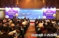 """韩城举办""""黄河与珠江对话""""推介会 签订9个项目共35.4亿元"""