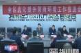 渭南经开区召开优化提升营商环境工作推进会