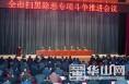 渭南市召开扫黑除恶专项斗争推进会