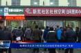 """临渭区为全区140余名社会组织党组织书记""""充电"""""""