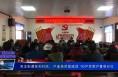 双王街道张刘社区:产业扶贫显成效 10户贫困户喜获分红