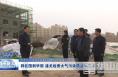 郭柱国到华阴  潼关检查大气污染防治等工作