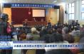 大荔公开宣判一起涉恶案件 8名犯罪嫌疑人被判刑