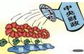 渭南市财政局提前下达明年财政专项扶贫资金