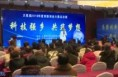 大荔县举办首届创新创业大赛