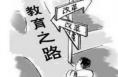 """合阳县构建""""三位一体""""教育体系"""