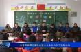 共青团临渭区委联合爱心企业举办图书捐赠活动