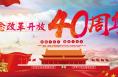 澄城县举办纪念改革开放40周年系列活动