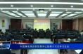 刘宝琳主持召开区委中心组第十六次学习会议