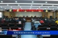 临渭区委组织部为全区党建工作者进行业务培训