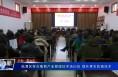 临渭区举办葡萄产业管理技术培训班 提升果农栽植技术