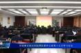 刘宝琳主持召开临渭区委中心组第十七次学习会议