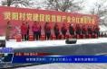 阳郭镇灵阳村:产业分红暖人心 表彰先进增动力