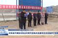 合阳县开展联合执法对黄河湿地内违建项目及设施进行拆除