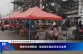 专题问政市场监督管理工作  澄城韦庄镇集会 流动摊点食品安全无监管