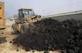 合阳铁腕治霾严把劣质散煤流入关