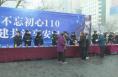 公安臨渭分局開展110主題宣傳活動