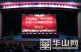 """渭南師范學院召開""""不忘初心、牢記使命""""主題教育  總結大會"""