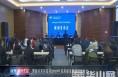 渭南经开区召开2019年高质量发展新闻发布会