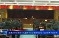 临渭区举办党的十九届四中全会精神宣讲会 全区领导干部聆听