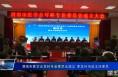 渭南市医学会耳科专业委员会成立 李蕊叶当选主任委员