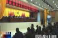 渭南市华州区召开目标责任考核测评大会