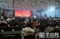 华山景区举办2020年迎新春茶话会