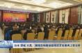 白水 澄城 大荔:脚踏实地推动县域经济发展再上新台阶