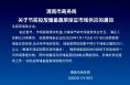 渭南市商務局關于節前投放儲備蔬菜保證市場供應的通知