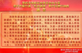 """渭南市消防安全委員會辦公室關于開展打通""""生命通道""""集中治理行動的通告"""