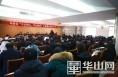 """华管委召开""""不忘初心、牢记使命"""" 主题教育总结大会"""