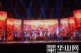 华阴举办2020年春节联欢晚会