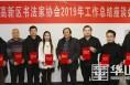 渭南高新区书法家协会2019年工作总结座谈会召开