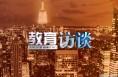 【預告】《教育訪談》1月21日專訪渭南市第七屆少兒春晚導演組 暢聊春晚那些事