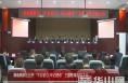 """渭南高新区召开""""不忘初心牢记使命""""主题教育总结大会"""
