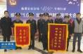 """臨渭公安分局舉辦""""1.06""""案件涉案財物發還大會"""