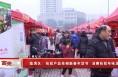 临渭区:扶贫产品亮相新春年货节  消费扶贫年味足