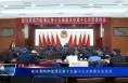 政协渭南市临渭区第十五届十七次常委会议召开