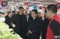 李毅在检查节前市场供应和食品安全工作时要求 保供应 保安全 稳价格 让市民买得安心吃得放心